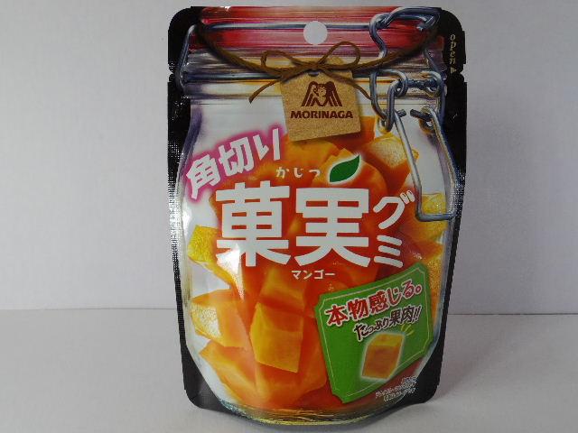 角切り果実グミ マンゴー1