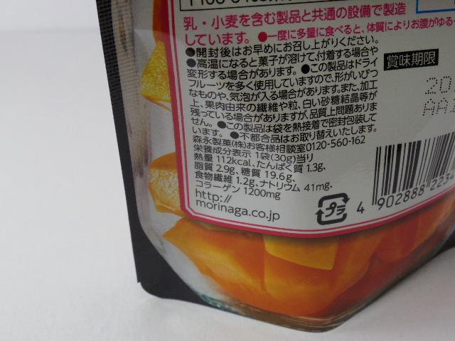角切り果実グミ マンゴー5