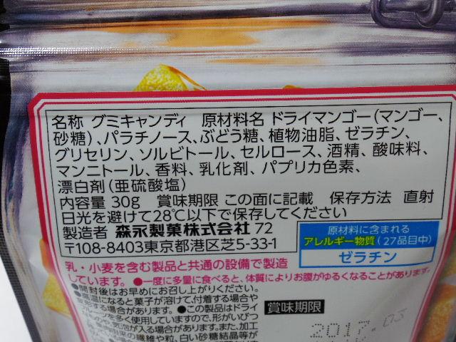 角切り果実グミ マンゴー6