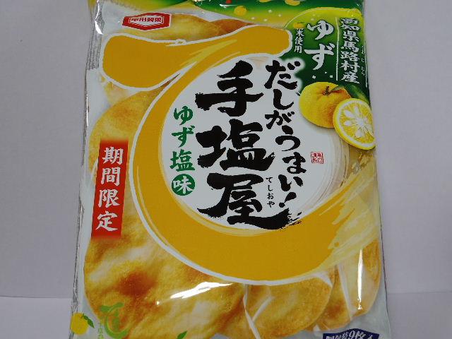 今回のおやつ:亀田製菓の「だしがうまい!手塩屋 ゆず塩味」を食べる!