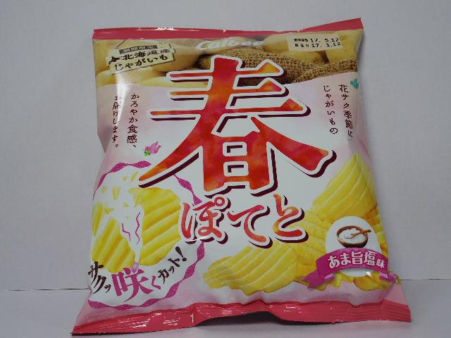 春ポテト あま旨塩味1