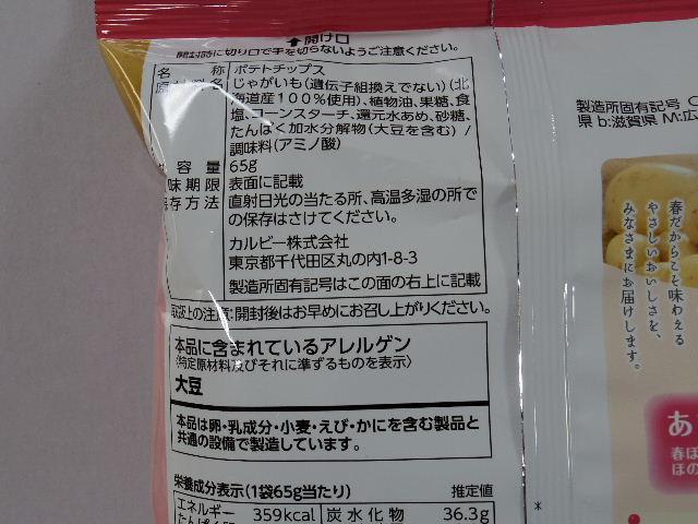 春ポテト あま旨塩味5