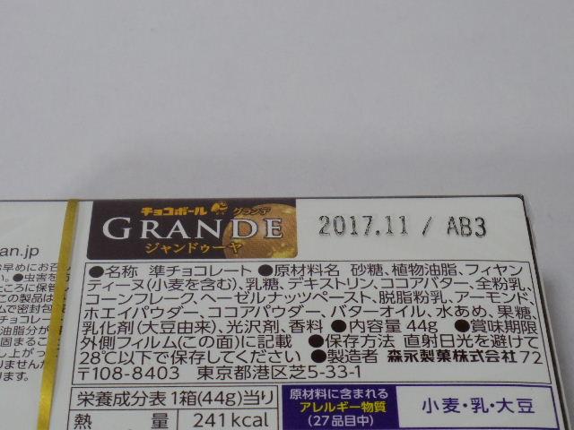 チョコボール グランデ ジャンドゥーヤ5