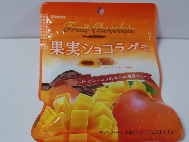 今回のおやつ:カンロの「果実ショコラグミ マンゴーショコラ味」を食べる!
