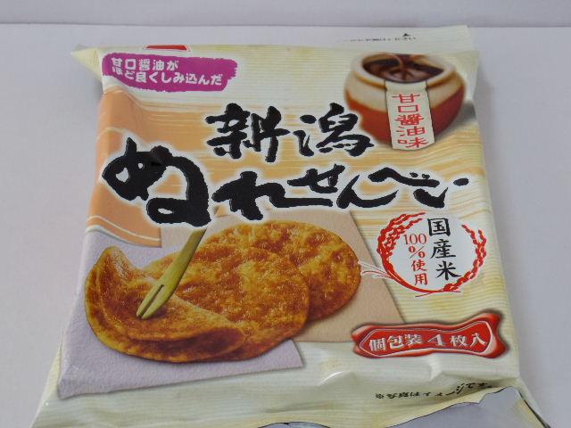 今回のおやつ:岩塚製菓の「新潟ぬれせんべい」を食べる!