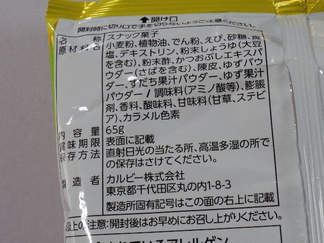 かっぱえびせん ゆずぽんず味3