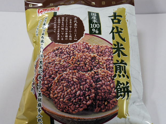 今回のおやつ:天乃屋の「古代米煎餅」を食べる!