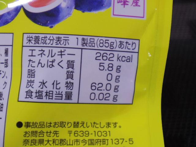 コグミ国産果汁5