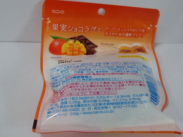 果実ショコラグミ マンゴー2