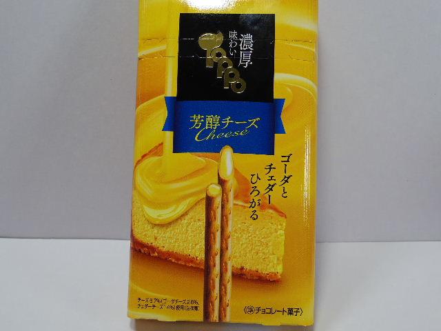 トッポ芳醇チーズ1