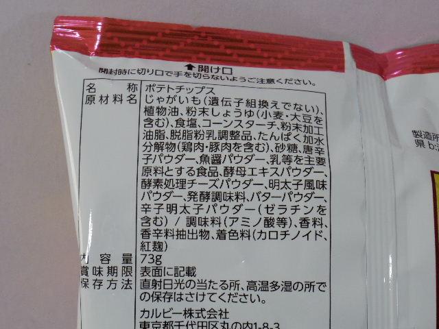 ポテリッチ明太バター味5
