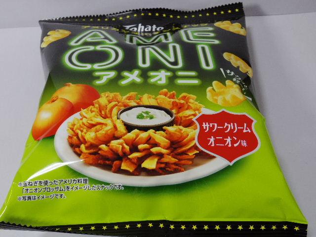今回のおやつ:東ハトの「アメオニ サワークリームオニオン味」を食べる!