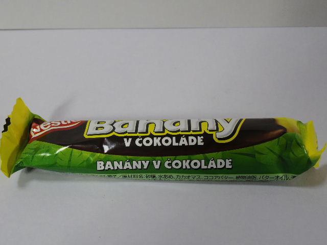 今回のおやつ:ネスレの「Banany V cokolade」(バナニー)を食べる!
