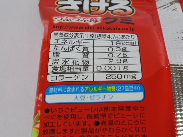 さけるグミ つぶつぶ苺7