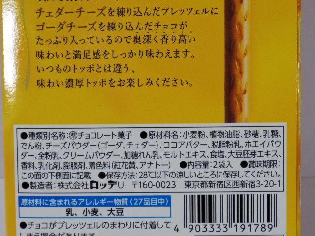 トッポ芳醇チーズ5