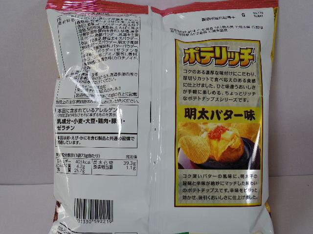 ポテリッチ明太バター味2