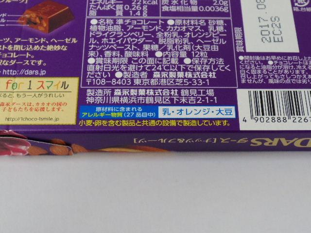 ダース ナッツアンドフルーツ6