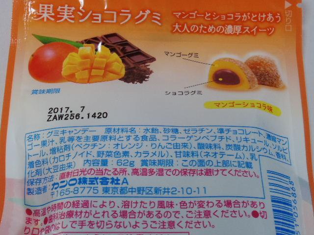 果実ショコラグミ マンゴー5