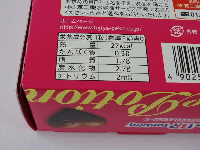 サーティーワンアイスクリームチョコレート7