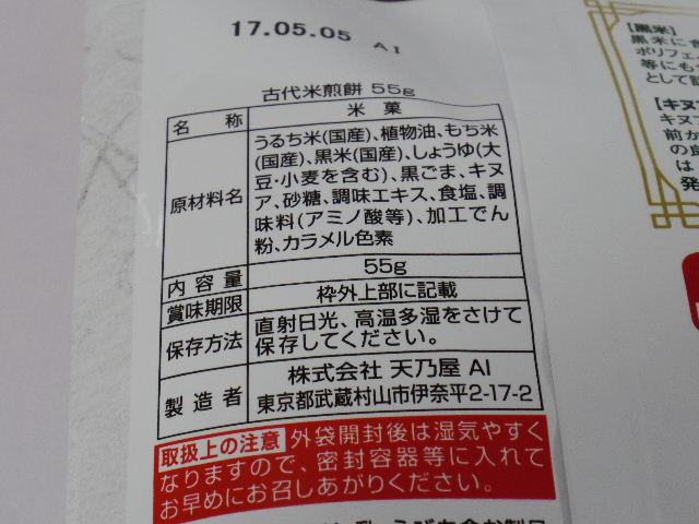 天乃屋 古代米煎餅6
