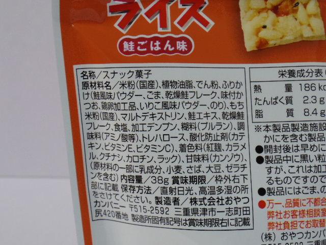ちょこっとライス鮭ごはん味3