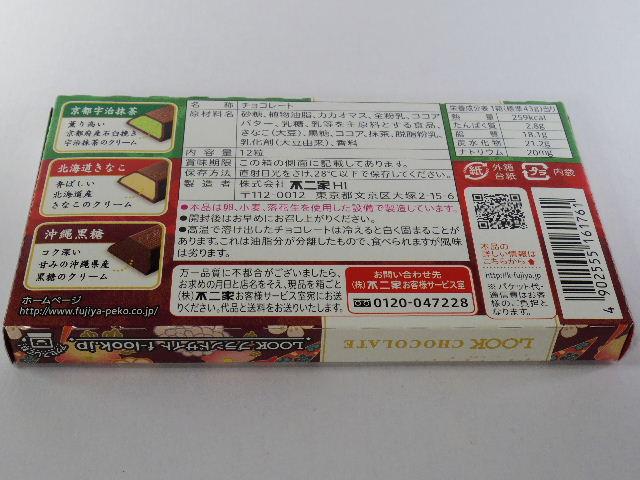 ルックTHE日本2