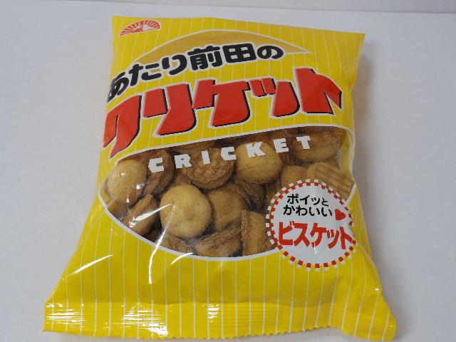 今回のおやつ:前田製菓の「あたり前田のクリケット」を食べる!
