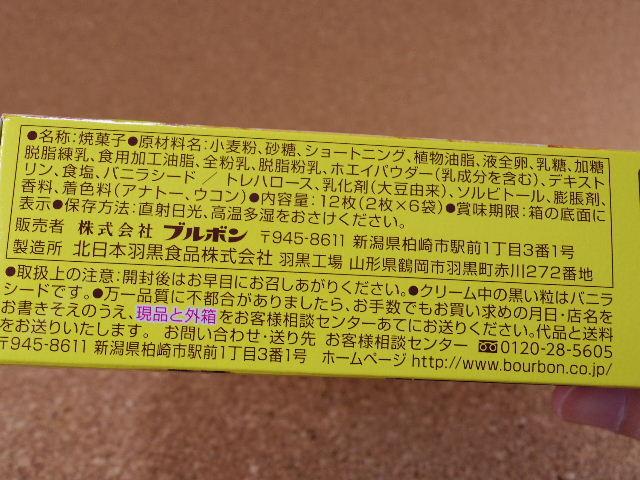 ブロボン ロアンヌ 原材料表