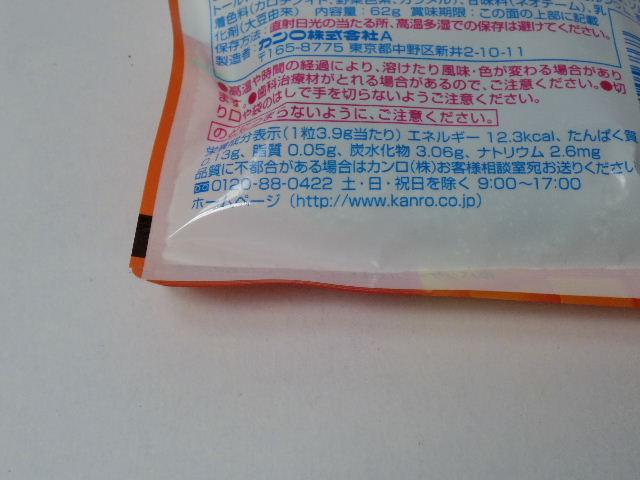 果実ショコラグミ マンゴー6
