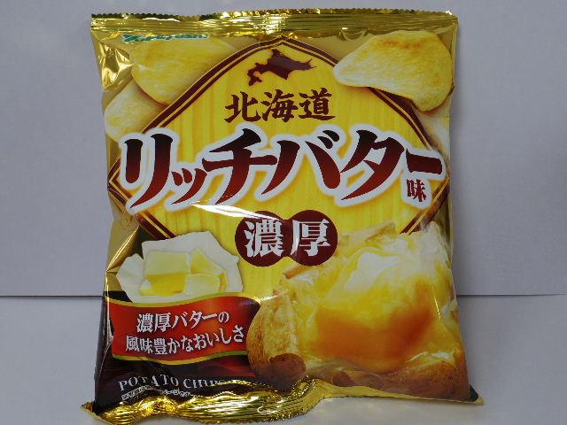今回のおやつ:山芳製菓の「ポテトチップス リッチバター味」を食べる!