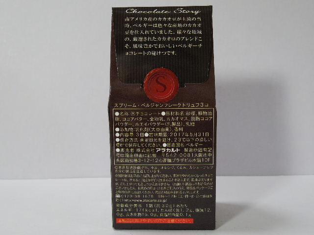 スプリーム ベルジャンフレークトリュフ2