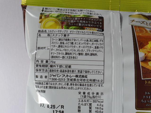 トルティーヤチップス オリーブオイルとバジル香るサラダ味5