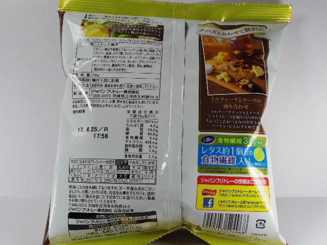 トルティーヤチップス オリーブオイルとバジル香るサラダ味2