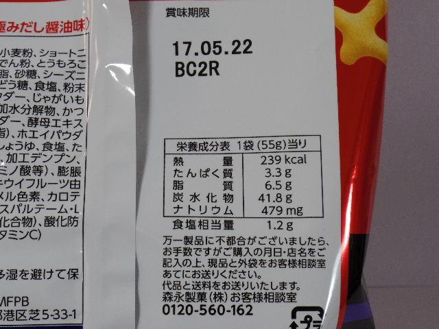 スーパーおっとっと 極みだし醤油味6
