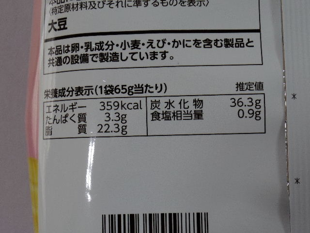 春ポテト あま旨塩味6