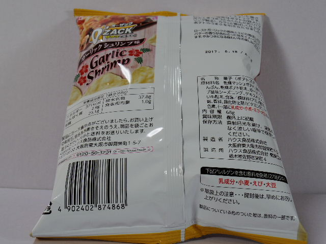 オーザックガーリックシュリンプ味2