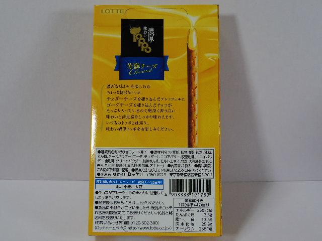 トッポ芳醇チーズ2