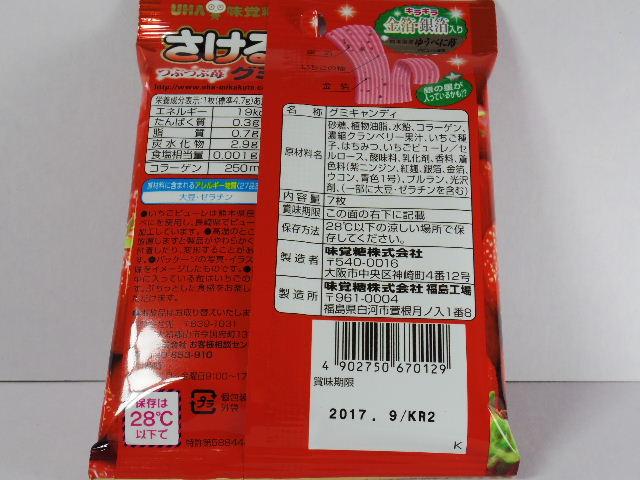 さけるグミ つぶつぶ苺2