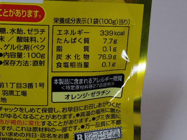 サワースイッチグミ ジンジャーエール味6