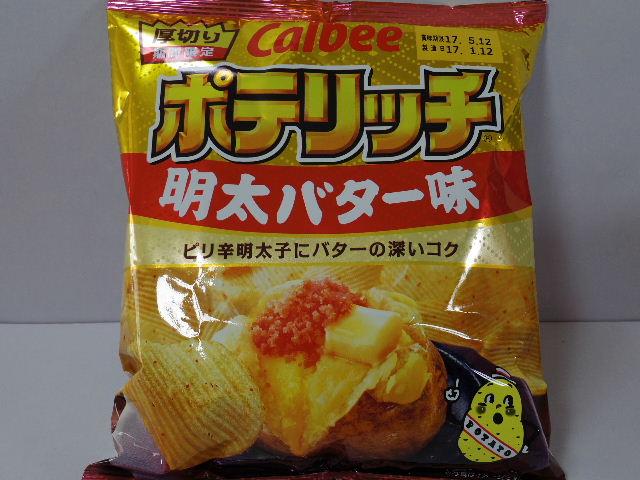 今回のおやつ:カルビーの「ポテリッチ 明太バター味」を食べる!