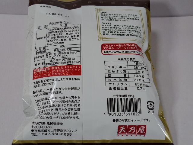 天乃屋 古代米煎餅2