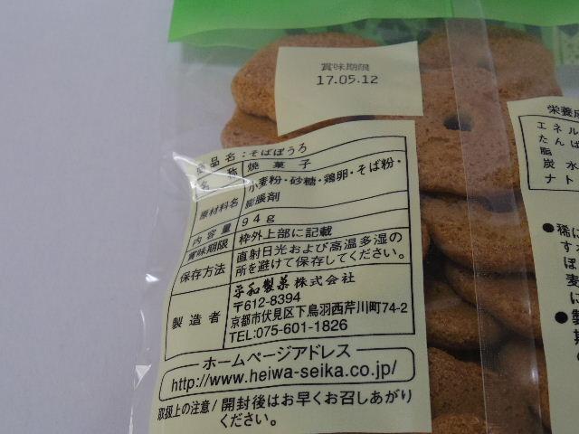 平和製菓そばぼうろ5