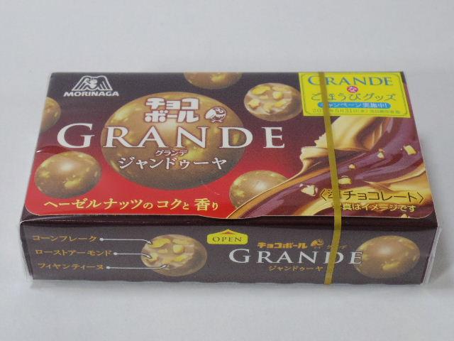 今回のおやつ:森永の「チョコボールグランデ ジャンドゥーヤ」を食べる!