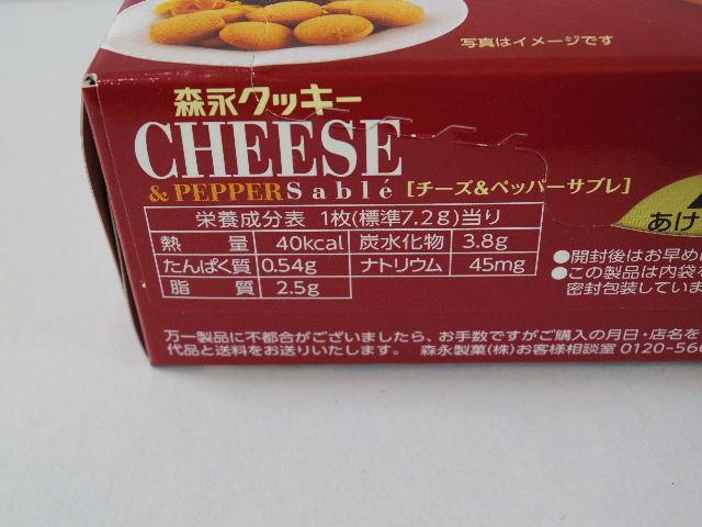 チーズアンドペッパーサブレ7