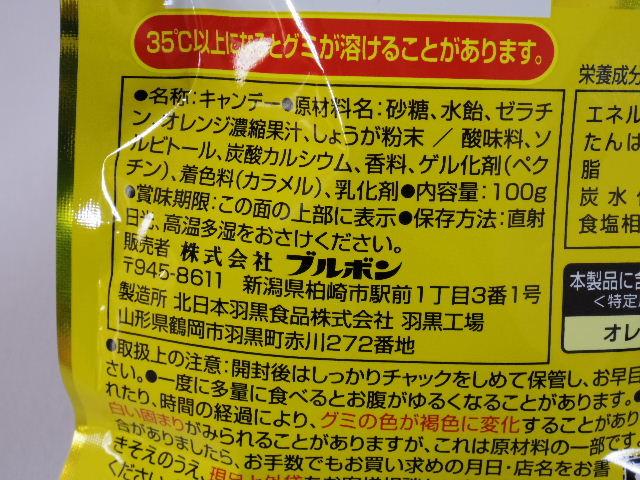 サワースイッチグミ ジンジャーエール味5