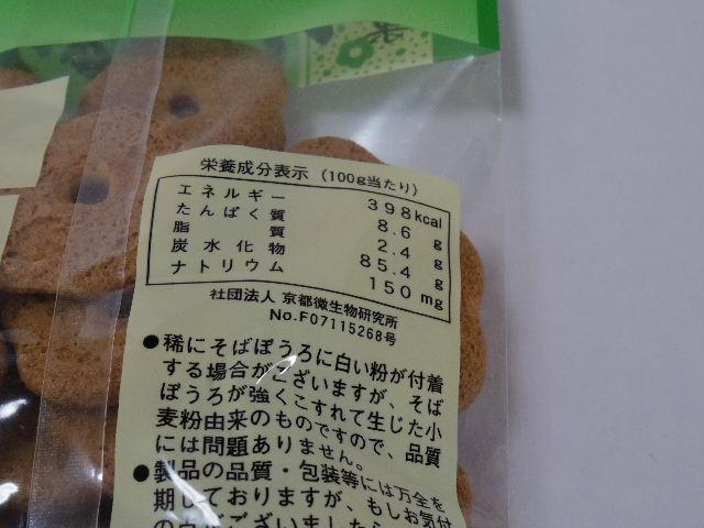 平和製菓そばぼうろ6