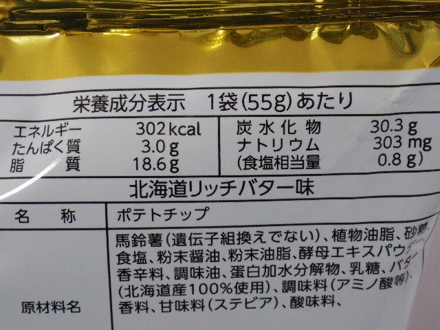 ヤマヨシポテトチップス 北海道リッチバター6