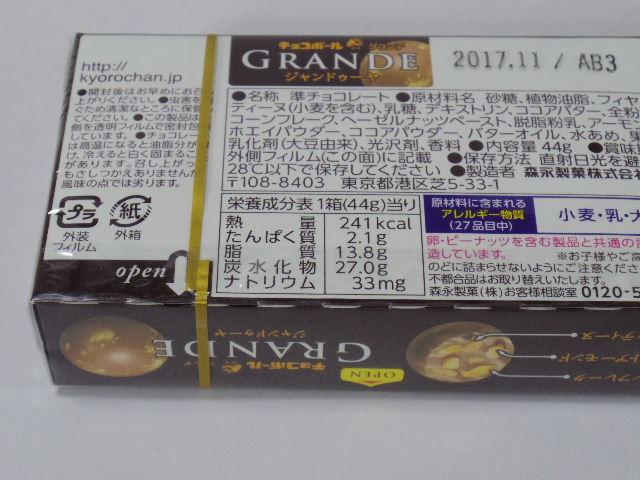 チョコボール グランデ ジャンドゥーヤ6
