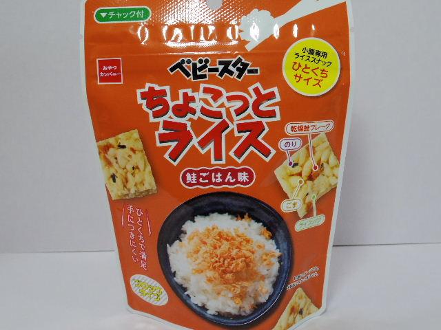 今回のおやつ:おやつカンパニーの「ベビースター ちょこっとライス 鮭ごはん味」を食べる!