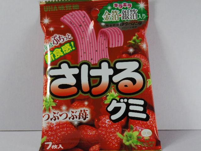 今回のおやつ:味覚糖の「さけるグミ つぶつぶ苺」を食べる!